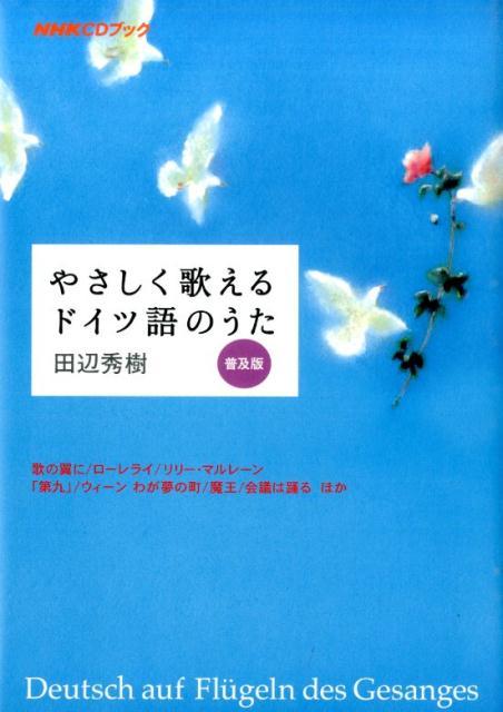 語学学習, ドイツ語  NHK CD