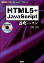 【楽天ブックスならいつでも送料無料】HTML5+JavaScript速攻レッスン [ 白長須真乃介 ]