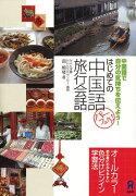 はじめての中国語旅行会話