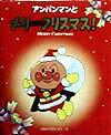 【送料無料】アンパンマンとメリークリスマス!