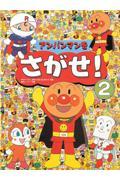 【送料無料】アンパンマンをさがせ!(2)