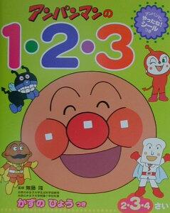 【送料無料】ワ-クだいすき!アンパンマンの1・2・3