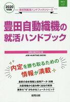 豊田自動織機の就活ハンドブック(2020年度版)