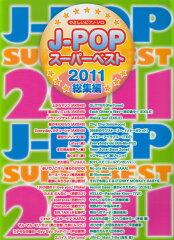 【送料無料】J-POPスーパーベスト(2011総集編) [ 河本芳子 ]