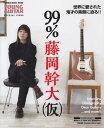 99%藤岡幹大(仮) 特集:世界に愛された鬼才の素顔に迫る!! (SHINKO MUSIC M...
