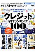 【送料無料】クレジットカード完全ガイド