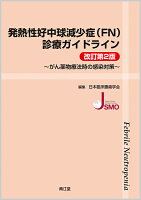 発熱性好中球減少症(FN)診療ガイドライン(改訂第2版)