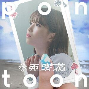 Pontoon (CD+Blu-ray)