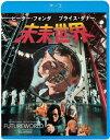 未来世界【Blu-ray】 [ ピーター・フォンダ ]