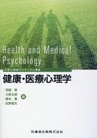 健康・医療心理学