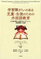 学習障がいのある児童・生徒のための外国語教育