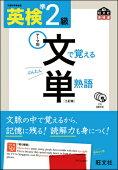 英検文で覚える単熟語(準2級)3訂版