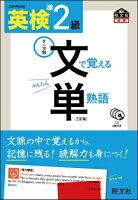 英検(準2級)文で覚える単熟語 3訂版