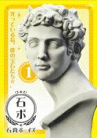 石膏ボーイズ Vol.1【Blu-ray】