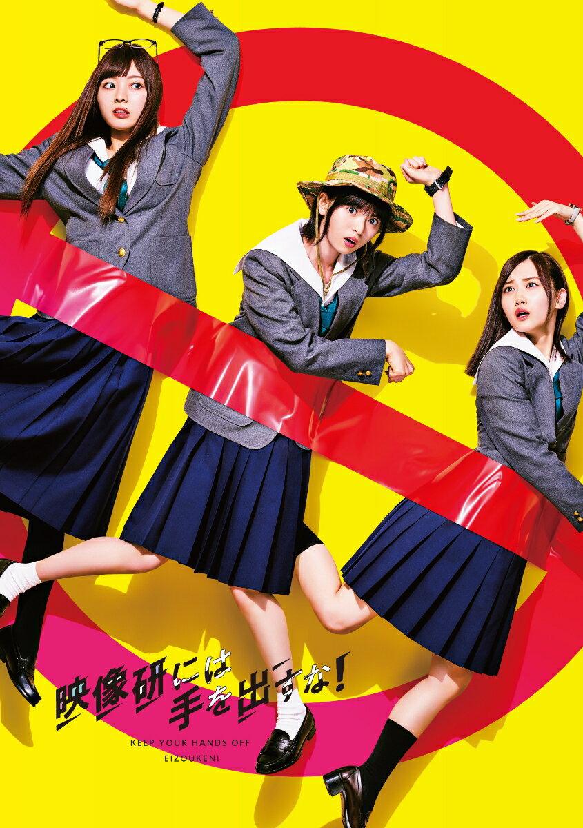9/25劇場公開!映画『映像研には手を出すな!』