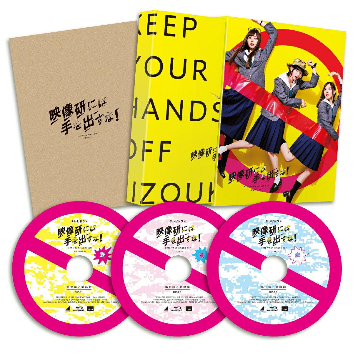テレビドラマ『映像研には手を出すな!』 Blu-ray BOX【Blu-ray】