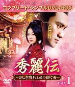 秀麗伝〜美しき賢后と帝の紡ぐ愛〜 BOX1 <コンプリート・シンプルDVD-BOX>