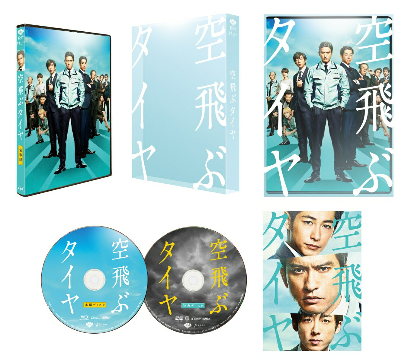 空飛ぶタイヤ 豪華版(初回限定生産)【Blu-ray】
