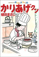 かりあげクン(65)