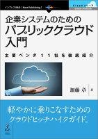 【POD】企業システムのためのパブリッククラウド入門 主要ベンダ11社を徹底紹介
