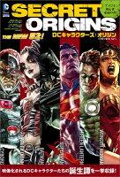 DCキャラクターズ:オリジン