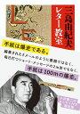 三島由紀夫レター教室 (ちくま文庫) [ 三島由紀夫 ]