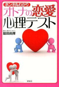 【送料無料】オトナの恋愛心理テスト [ 脇田尚揮 ]
