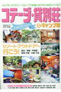 コテージ・貸別荘&キャンプ場(2017-2018)