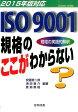 ISO9001規格のここがわからない(2015年版対応)