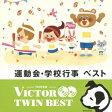 ビクター TWIN BEST::運動会・学校行事
