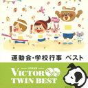 ビクター TWIN BEST::運動会・学校行事 [ (教材) ]