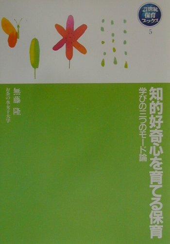「知的好奇心を育てる保育」の表紙