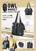 OWL MARKET 6ポケット中綿スクエアバッグBOOK