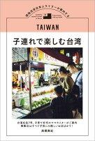 子連れで楽しむ台湾