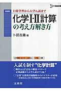 【送料無料】化学1・2計算の考え方解き方新装版