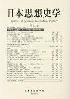 日本思想史学(52)
