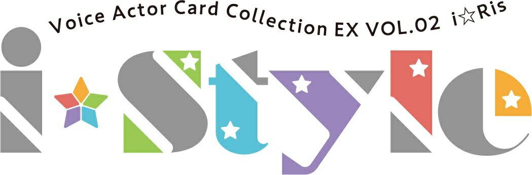 【早期予約特典+先着特典】【グッズ】Voice Actor Card Collection EX VOL.02 i☆Ris「i☆Style」【20BOXセット】(直筆サイン色紙1枚+PRカード20枚セット)