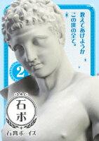 石膏ボーイズ Vol.2【Blu-ray】