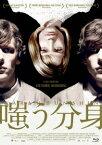 嗤う分身【Blu-ray】 [ ジェシー・アイゼンバーグ ]