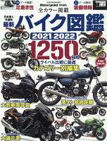 最新バイク図鑑(2021-2022)