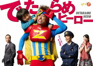 【送料無料】でたらめヒーロー DVD-BOX [ 佐藤隆太 ]