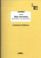 LBS1602 浮世CROSSING/UVERworld