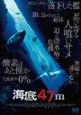 海底47m [ クレア・ホルト ]