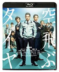 空飛ぶタイヤ【Blu-ray】