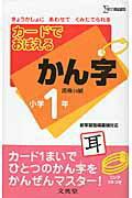 【送料無料】カードでおぼえるかん字(小学1年)
