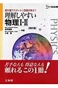 【送料無料】理解しやすい物理1・2改訂版