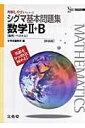 シグマ基本問題集 数学2+B〔新装版〕