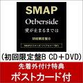 【ポストカード付】 Otherside/愛が止まるまで (初回限定盤B CD+DVD)