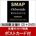 【ポストカード付】 Otherside/愛が止まるまで (初回限定盤B CD+DVD) [ SMAP ] - 楽天ブックス