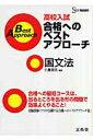 【送料無料】高校入試合格へのベストアプロ-チ国文法